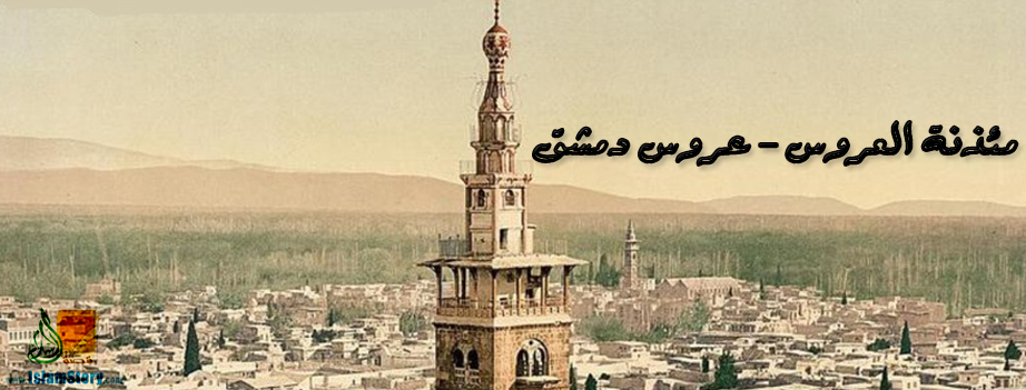 مئذنة العروس - عروس دمشق