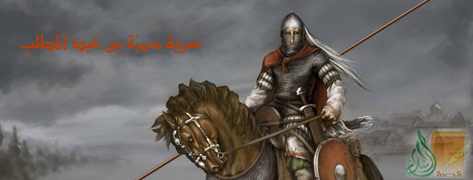 سرية حمزة بن عبد المطلب إلى سيف البحر