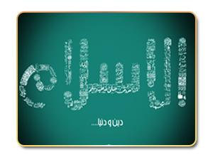 الإسلام والدعوة إلى الإتقان والتخصص
