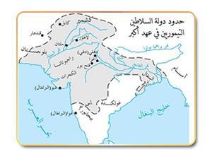 الدولة المغولية في الهند
