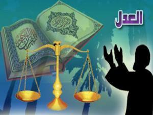 دولة الإسلام.. دولة العدل