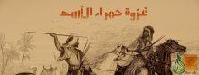 غزوة حمراء الأسد