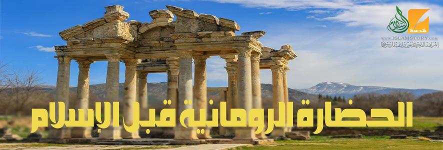 الحضارة الرومانية قبل الإسلام