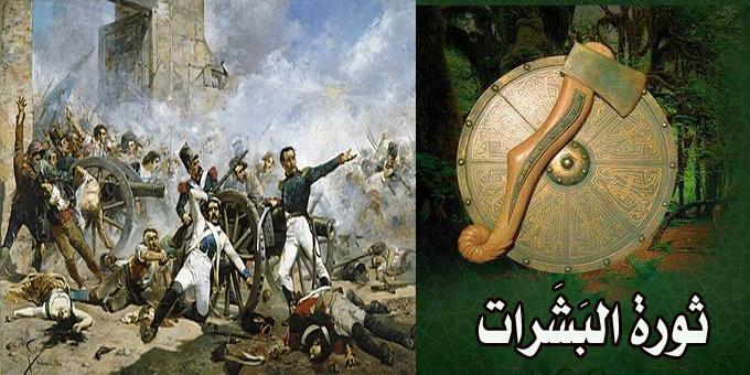 ثورة البَشَرات الثانية.. النضال الأندلسي الأخير