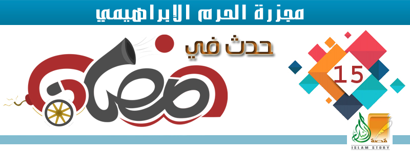 مجزرة الحرم الإبراهيمي - 15 رمضان