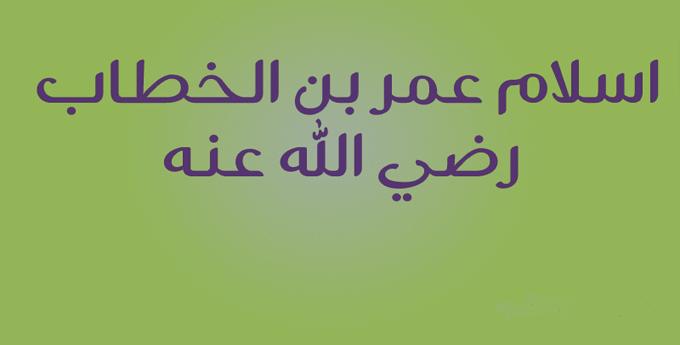 اسلام عمر بن الخطاب رضي الله عنه