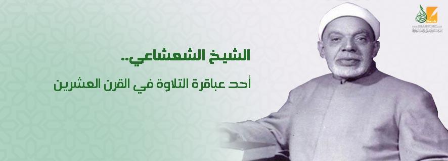 الشيخ الشعشاعي عباقرة التلاوة القرن العشرين
