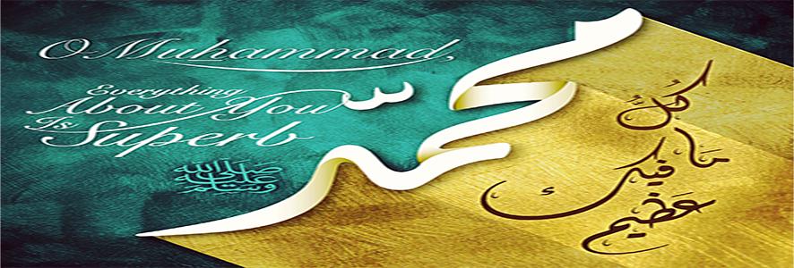 التخطيط الإنساني في رسالة الإسلام