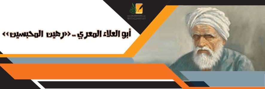 أبو العلاء المعري .. رهين المحبسين
