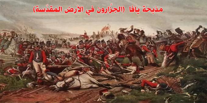 الجزارون في الأرض المقدسة (مذبحة يافا)