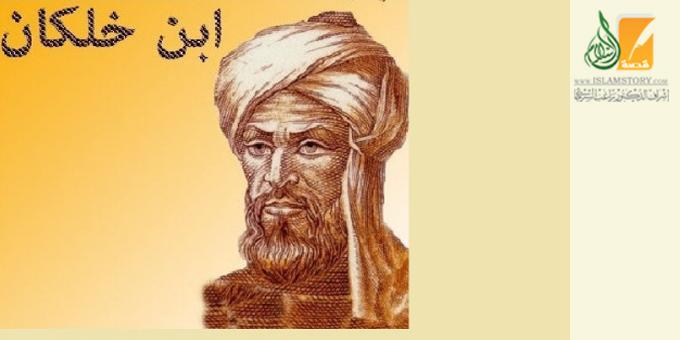 ابن خلكان .. قاضي قضاة دمشق ومؤرخها
