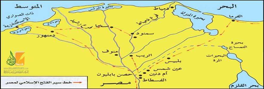 الفتح  الإسلامي لمصر كان تحريرا لها