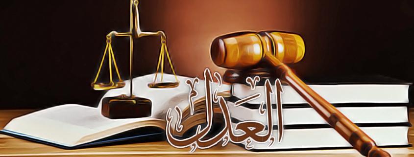 العدل في الإسلام .. عدل الرسول