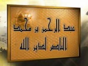 عبد الرحمن الناصر والعلم في الأندلس
