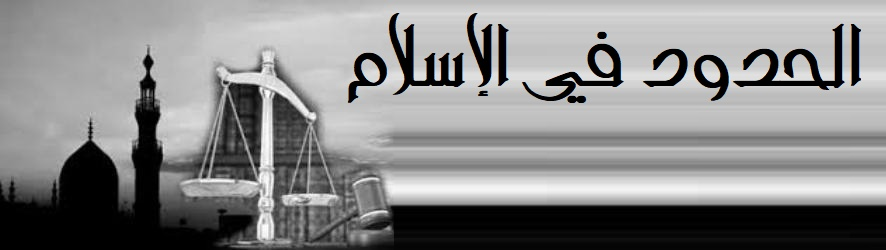 الحدود في الإسلام