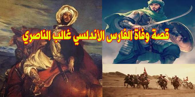 وفاة الفارس الأندلسي غالب الناصري