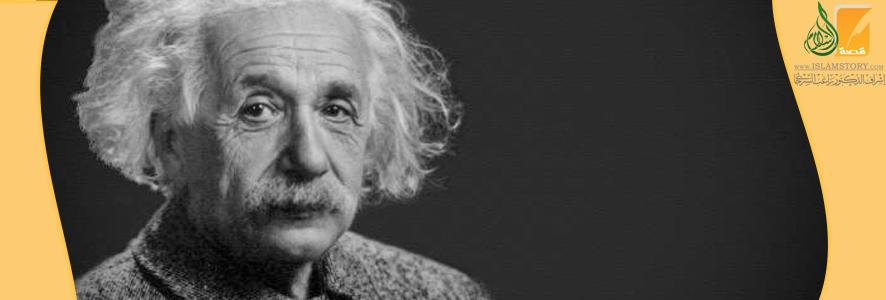 أينشتاين ونظرية النسبية