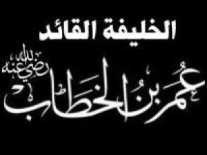 قصة إسلام عمر بن الخطاب