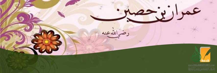 عمران بن حصين