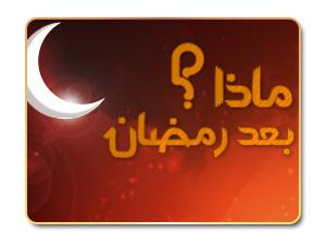 ماذا بعد رمضان ؟