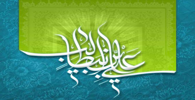أمير المؤمنين علي بن أبي طالب