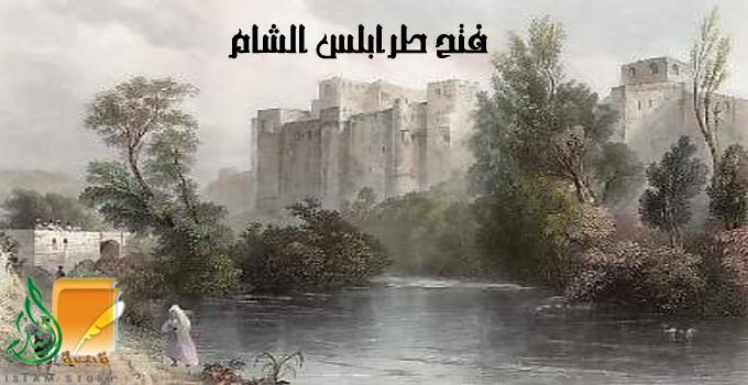 فتح طرابلس الشام