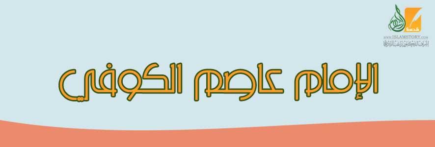 الإمام عاصم الكوفي