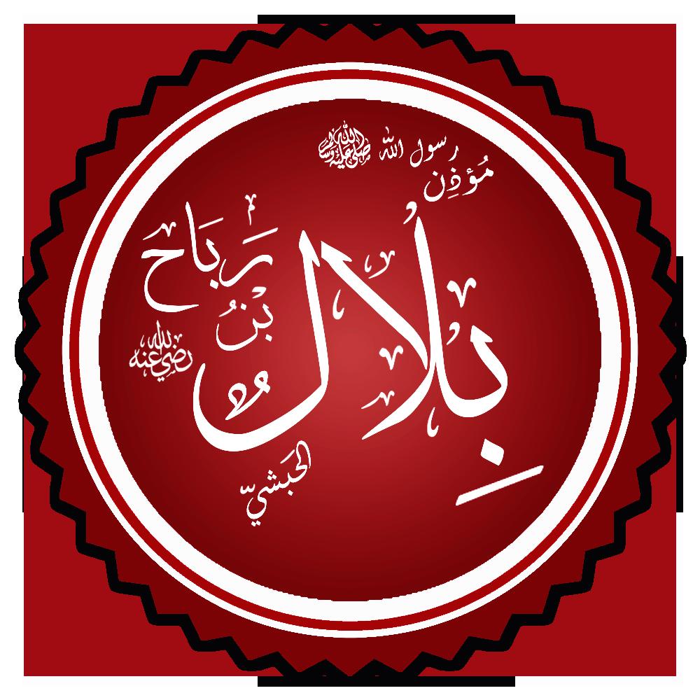 تعذيب بلال بن رباح في صحراء مكة