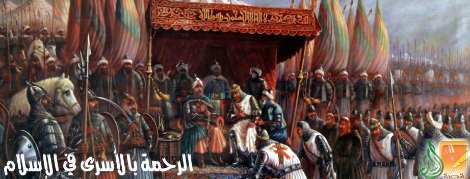الرحمة بالأسرى في الإسلام