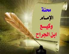 محنة الإمام وكيع بن الجراح