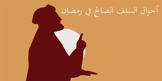 أحوال السلف الصالح في رمضان