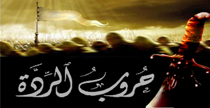 حروب الردة بوابة خلافة أبو بكر أعمال الخلافة قصة الإسلام