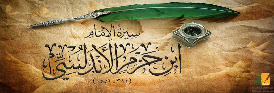 الإمام ابن حزم