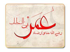 فتح مصر في عهد عمر بن الخطاب (2 - 2)