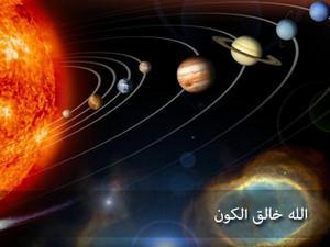 نظرة الإسلام إلى الكون