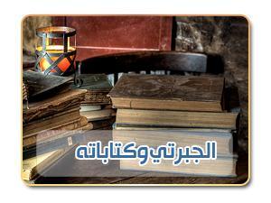 الجبرتي وكتاباته في تاريخ مصر الحديث