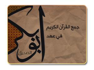 جمع القرآن الكريم في عهد أبي بكر الصديق