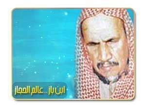 ابن باز .. عالم الحجاز