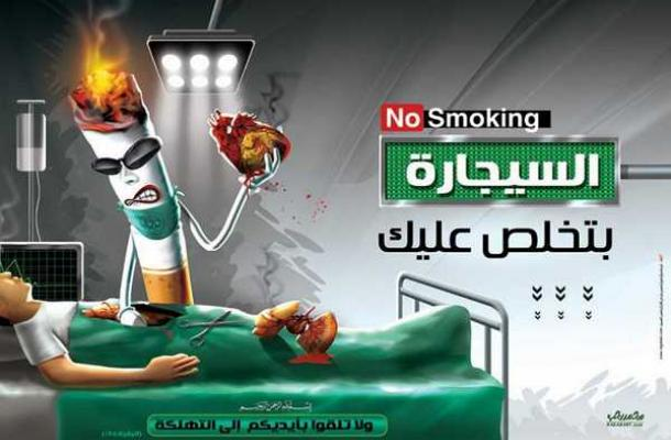 السيجارة طريق الهلاك
